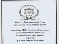Подробнее: Благодарность депутата Государственной Думы О.В. Окуневой